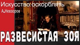Развесистая Зоя. Невзоров о советском мифе про Космодемьянскую.