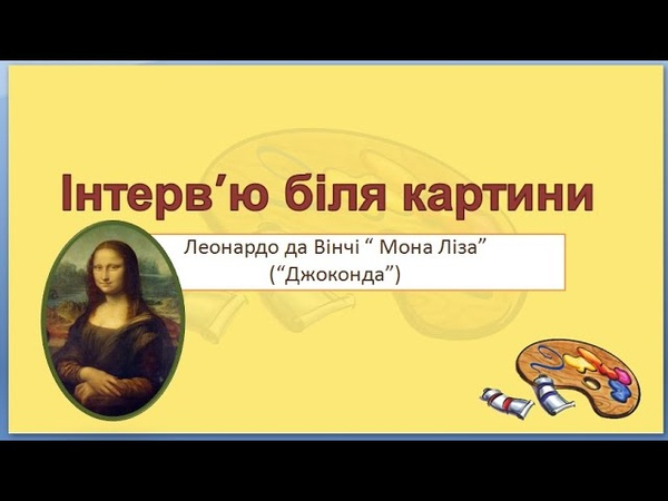 Інтерв'ю біля картини Леонардо да Вінчі Мона Ліза Джоконта