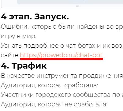 Сайт в топ 1 Яндекса за 2 месяца, изображение №3