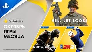 PlayStation Plus в октябре