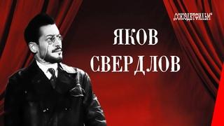 Яков Свердлов / Yakov Sverdlov (1940) фильм смотреть онлайн