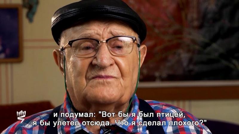 Свидетельство пережившего Холокост Йегуда Бейлис