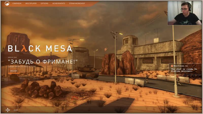 Полураспад стрим №25 Black Mesa Шляпа до Ксена