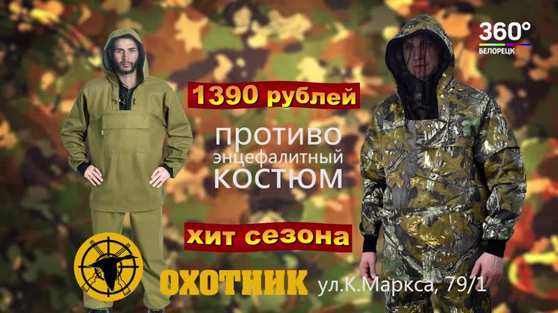 Противоэнцефалитный костюм за 1390 рублей в магазине Охотник