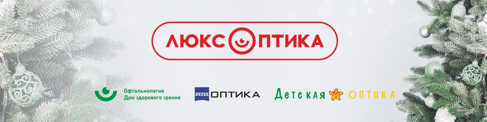 Люкс Оптика г. Киров   ВКонтакте a21530692db