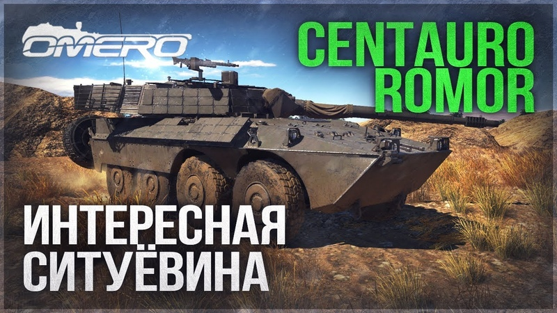 Centauro ROMOR ИНТЕРЕСНАЯ СИТУЁВИНА в War Thunder