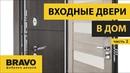 Как выбрать ВХОДНЫЕ ДВЕРИ в частный ДОМ Наполнение и уплотнители входных дверей. Двери Браво
