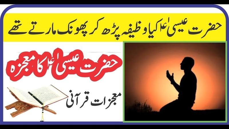 Hazrat Essa Ka mojza Furqan Tv حضرت عیسیٰ ؑ کا معجزہ کیا تھا