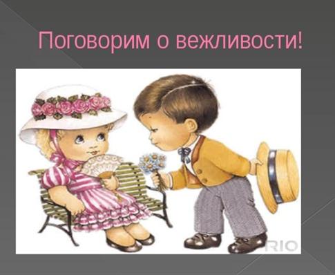 Час вежливости о правилах поведения: «Есть правила на свете, должны их знать все дети», изображение №1