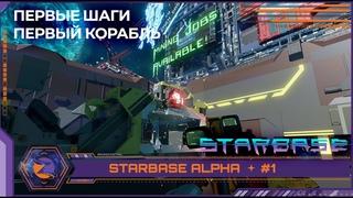 Starbase (Closed Alpha) | #1 | С чего начать? | Стартовая база, обучение, первый корабль