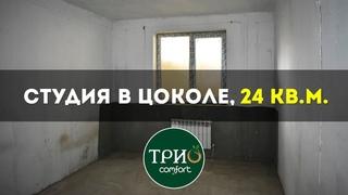 Студия в цоколе 24.5 м2 от застройщика   ТРИО Комфорт   г. Анапа