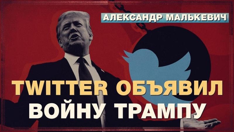 Twitter объявил войну Трампу Александр Малькевич