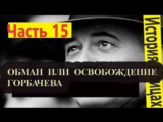 Горбачев обман или освобождение. / Карелин