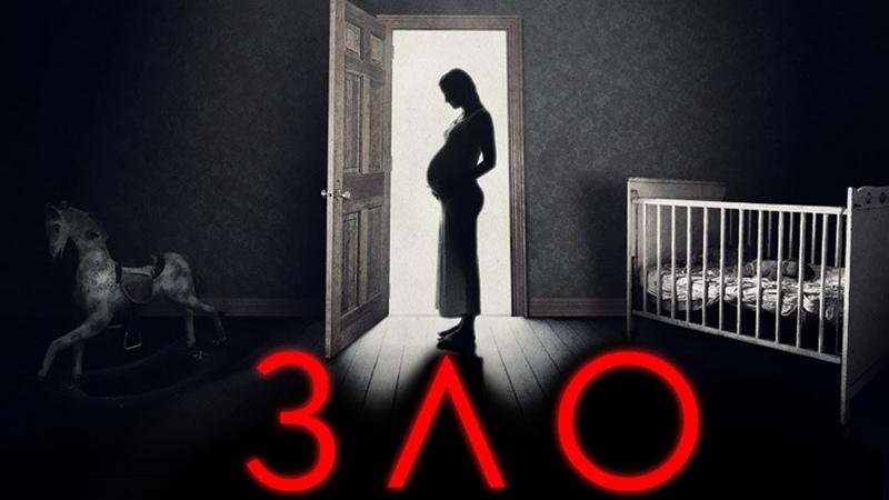 Зло фильм триллер ужасы 2018