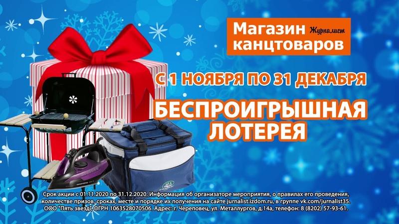 DEMO ИДЧ Жур лотерея до 31 12 20 тв 20с