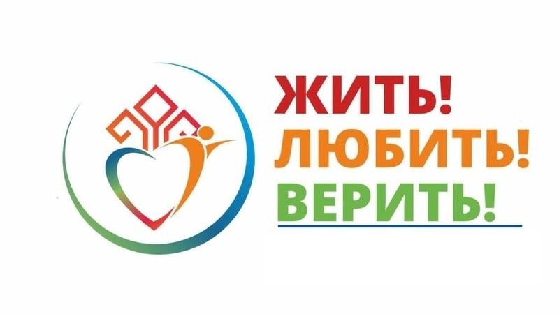 II Антинаркотический форум Республики Марий Эл Жить Любить Верить