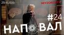 Невзоров24 / 29.11.20 /Любовница Путина, кошмар дня победы, мокрый Сухой, страх и рекордный плевок.