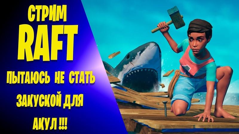 Стрим Raft Survival Выживание на плоту Симулятор пытаюсь не стать закуской акул