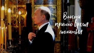 России подписали смертный приговор | Власти пора молиться