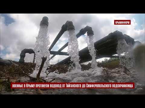 В Крыму торжественно запустили водовод от Тайганского до Симферопольского водохранилища