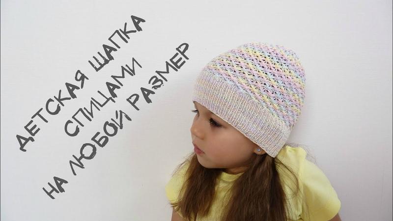 Детская шапка спицами на любой размер Children's hat spokes on any size