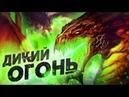 Дикий ОГОНЬ –Зелёное пламя