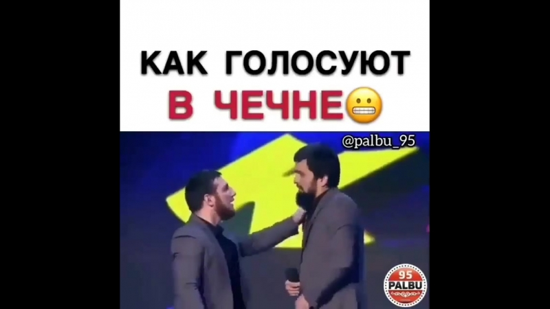как голосуют в Чечне😂 ОдноКавказцы