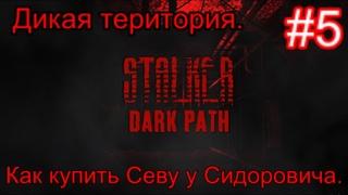 """Сталкер """"Dark Path"""" (ОБТ) #5. Секрет покупки броников. Дикая территория - Декодер, ребус и огнемёт."""