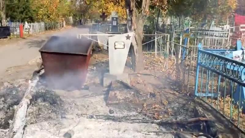 Сожгли мусор на могиле ветерана в Шахтах 25 10 2020