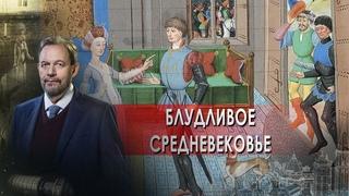 Блудливое Средневековье   Фальшивые сосиски. Неизвестная история ().