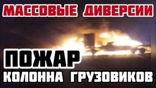 ВЗРЫВЫ на военной базе РФ в Белоруссии. Украинский след