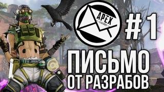Apex Legends - Боевой Пропуск, Новый Герой, Баланс и Мета (Письмо Разрабов #1)