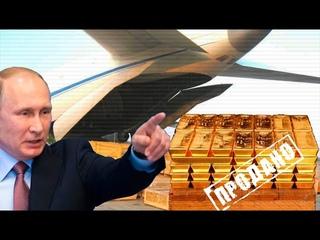Началось?: Кремль обнуляет золотой запас России...