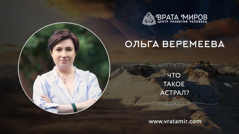 Ольга Веремеева Что такое Астрал