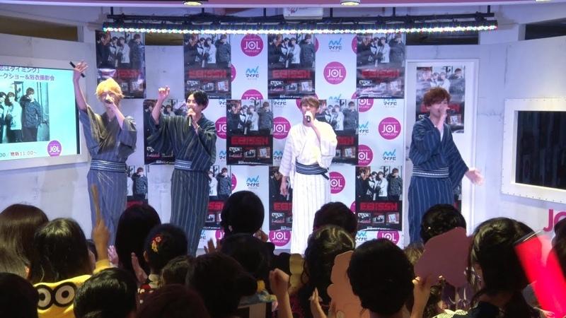 EBiSSH TV 27/2017.09.09「恋はタイミング」リリース記念 トークショー28020;衣撮影会@JOL2140