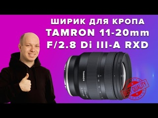 Обзор Tamron 11-20 F/2.8 Di III-A RXD после месяца использования