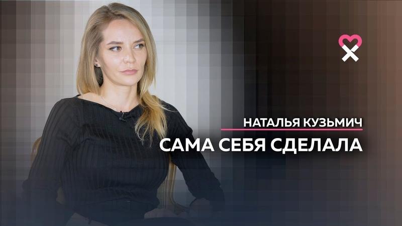 Наталья Кузьмич Женщина должна быть свободна от всех