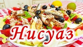 Нисуаз! Вкуснейший  Средиземноморский Салат с Тунцом , Анчоусами и фирменной заправкой!