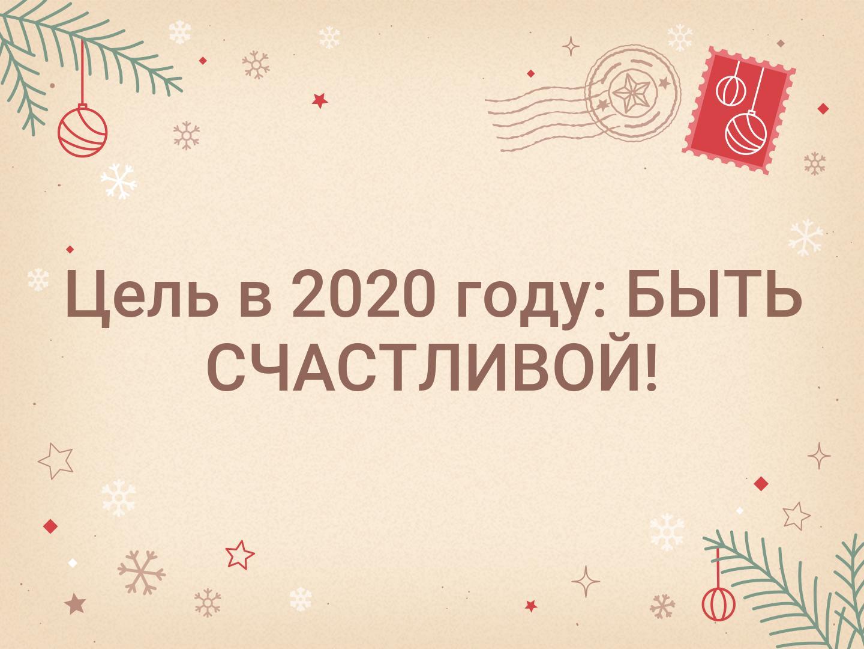 этот год будет счастливым картинки необходимо создавать принципу