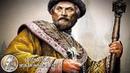 Клеймо злодея Правда о царе Иване IV Грозном