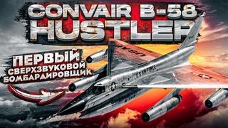 Convair B-58 Hustler. Чемпион Чемпионов