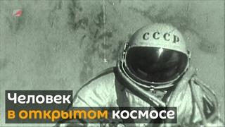 Первый выход человека в открытый космос: Алексей Леонов один на один со Вселенной