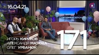 СЕГОДНЯ ВЕЧЕРОМ, выпуск 171,