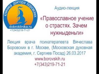 Московская духовная академия  Православное учение о страстях. Зачем нужны