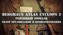 Рейдовый рюкзак berghaus atlas cyclops 2. Обзор организации и комплектования.