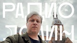 Спецвыпуск из Риги. Архитектор Эйзенштейн, гей из Чечни и «Артдокфест» на ферме | «Радио Долин»