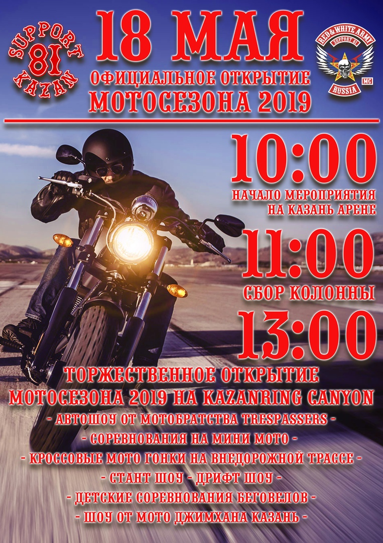 Афиша Казань Авто-Мото шоу 2019 (Открытие Мото сезона Казань)