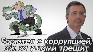 Сергей Гуриев - Борются с коррупцией, аж за ушами трещит...