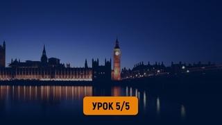 День 5. Easy English Как выучить английский за 12 недель