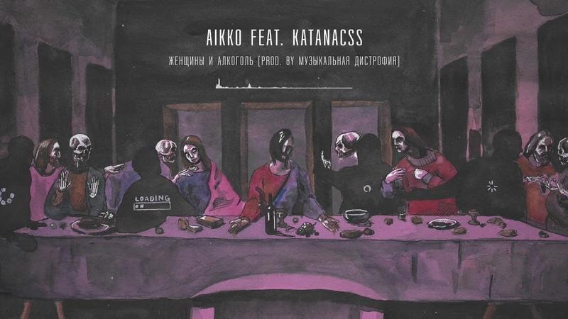 14 aikko женщины и алкоголь feat katanacss prod by музыкальная дистрофия